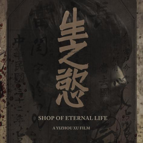 shop-of-eternal-life-screenshot-poster